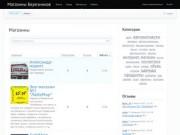 Городской web-портал Bermagazin.Ru - это виртуальный каталог магазинов Березников (информация о любых магазинах в городе Березники, Архангельской области)