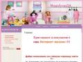 МамаДома24 - интернет магазин детской одежды в Красноярске (г. Красноярск, Тел.: 8(391) 271-56-31)