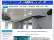 Натяжные потолки  Иваново