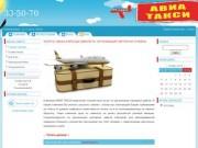 Авиатакси Новокузнецк