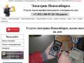Недорогие услуги электрика в Новосибирске, срочный вызов мастера на дом. (Россия, Новосибирская область, Новосибирск)