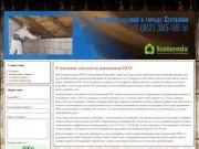 Цена утепления методом напыления Пенополиуретана ППУ. Стоимость теплоизоляции и на утепление в гор