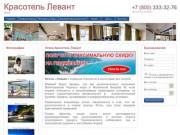 Отель Красотель Левант