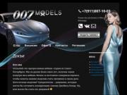 Работа в вебкам-студии 007models – работа для девушек в Санкт-Петербурге