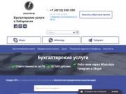 Бухгалтерские услуги: ведение. Обращайтесь к нам! (Россия, Нижегородская область, Нижний Новгород)