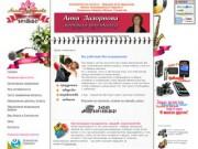 Ведущая Анна Задорнова (организация праздников, свадеб, мероприятий)