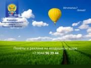 Федерация воздухоплавательного спорта Тюменской области