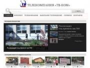 «ТВ-КОМ» Компьютерные сети и кабельное телевидение | Чебаркуль