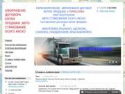 / страховка ивантеевка / Оформление сделки Купли-продажи автомобиля в Ивантеевке