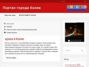 Портал города Кохма | Информационный портал г.о. Кохма