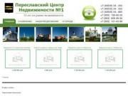 Переславский Центр Недвижимости №1 - вся недвижимость Переславль - Залесского