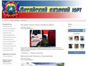 Сайт Аксайского юрта казаки Аксая