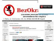 BezOkrasa - удаление вмятин на кузове автомобиля без окраса (г. Пермь, ул. Сокольская, 159, тел. 8-922-315-65-84)