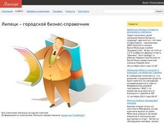 Липецк - городской бизнес-справочник