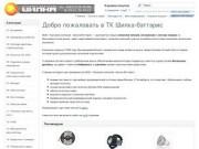 Интернет-магазин ТК Шилка-бэттэрис