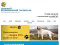 «Донской ветеринарный госпиталь» основан в 2006 году и уже более 10-ти лет оказывает качественную ветеринарную помощь. (Россия, Ростовская область, Ростов-на-Дону)