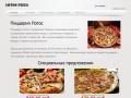 Пиццерия Лотос в Москве