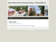 Свято-Иоано-Богословский храм г. Новокубанска   Сайт Свято