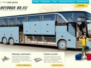Автобусные перевозки пассажиров и грузов
