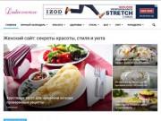 Полезный интернет-журнал для женщин. (Россия, Московская область, Москва)