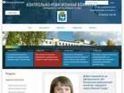 Контрольно-ревизионная комиссия ГО Нижняя Салда