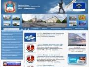 Официальный сайт Североморска