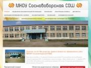 МКОУ Сосновоборская СОШ | Официальный сайт