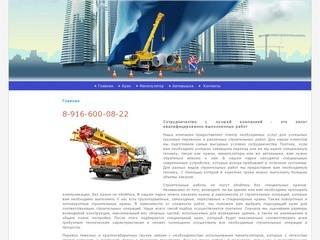 Заказать кран либо автовышку в Москве и области вы можете в нашей компании грузоперевозок