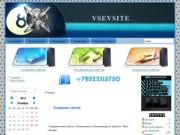 Создание сайтов во Всеволожске и Ленинградской области