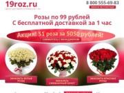 Акция! 19 Роз (70 см) = 1880 руб. Доставка цветов в Абакане в течении 1 часа