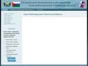 Союз Работодателей Тюменской Области