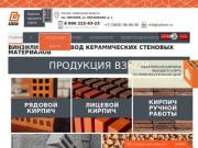 Производство керамического кирпича, керамзитоблока (Россия, Тюменская область, Тюмень)