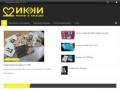 Рекламная полиграфия ИККИ Якутск (Россия, Якутия, Якутск)