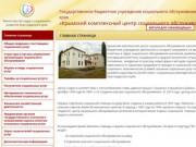Крымский комплексный центр социального обслуживания населения