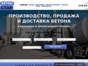 «БетонСтар» - это бетонный завод в Воронеже. Мы производим и доставляем бетон с 2012 года. Для повышения качества продукции мы применяем только проверенное временем сырье и современные технологии (Россия, Воронежская область, Воронеж)