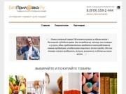 БезПрилавка.РУ — товары и услуги Ноябрьска онлайн с доставкой без посредников