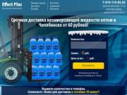 EffectPlus - Срочная доставка незамерзающей жидкости оптом в Челябинске от 55 рублей