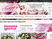 Интернет-магазин цветов (Россия, Башкортостан, Октябрьский)