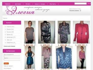Интернет Магазин Женской Одежды Г