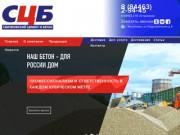 Себряковский цемент и бетон, ЗАО СЦБ, официальный сайт, г. Михайловка