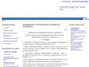 Официальный сайт Администрации города Ак-Довурак Республики Тыва