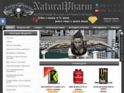 NaturalPharm мелкооптовая продажа спортивного питания. (Украина, Запорожская область, Запорожье)