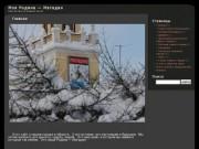 Фото, история, документы о Магадане и Магаданской области