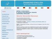 Центр иностранных языков DIAMOND ENGLISH Фрязино