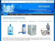 Заказать воду в Нижнем Новгороде, заказать бутилированную воду
