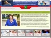 Управление социальной защиты населения - Валуйки