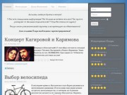 Yohar.ru! Скандалы, интриги, расследования! (Ингушетия)