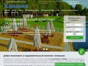 Оздоровительный комплекс Клязьма Подмосковье - официальный сайт бронирования