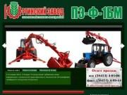 Юргинский Завод Сельскохозяйственного Оборудования. Погрузчик ПЭ-Ф-1БМ