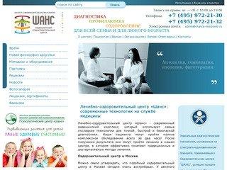 Лечебно оздоровительный центр в Москве: остеопатии, психотерапии